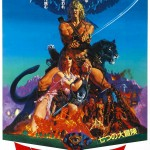 japanese poster for beastmaster