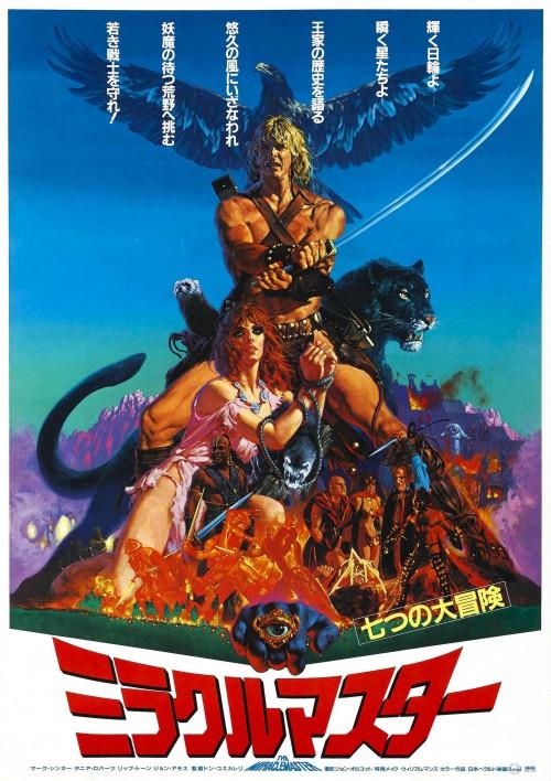 japanese poster for beastmaster