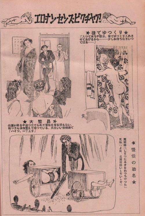 Arabian Night Japanese pulp magazine