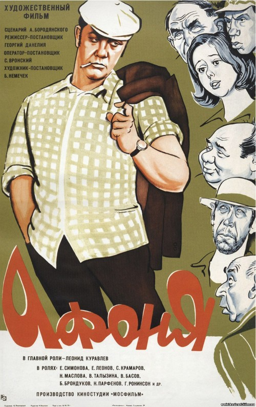 Illustrated character in a hat with a jacket over his shoulder. Afonya - Russian movie poster