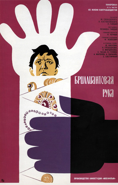 Diamond Hand - Russian movie poster