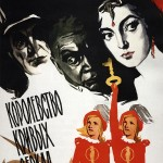 Korolevstvo krivykh zerkal - 1964 - Russian movie poster