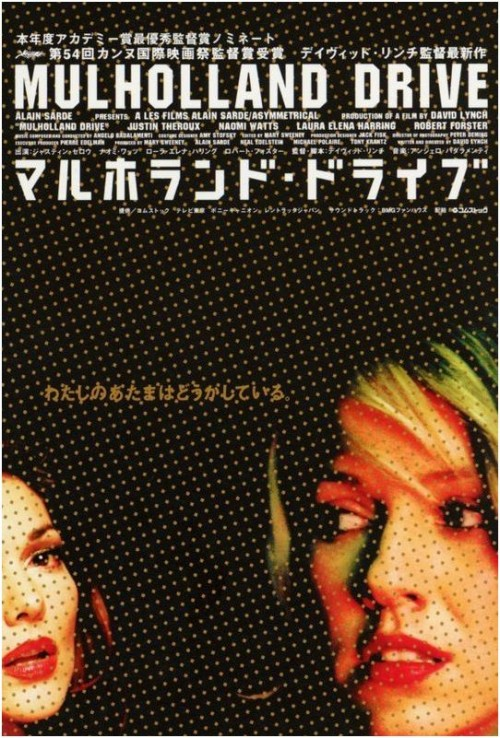 japanese poster for mulholland drive with naomi watts and laura harring