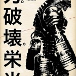 noisy boy poster with japanese typography and robot from the movie real steel
