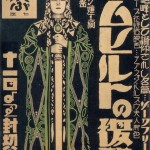 Vintage Japanese movie poster for Kriemhild's Revenge