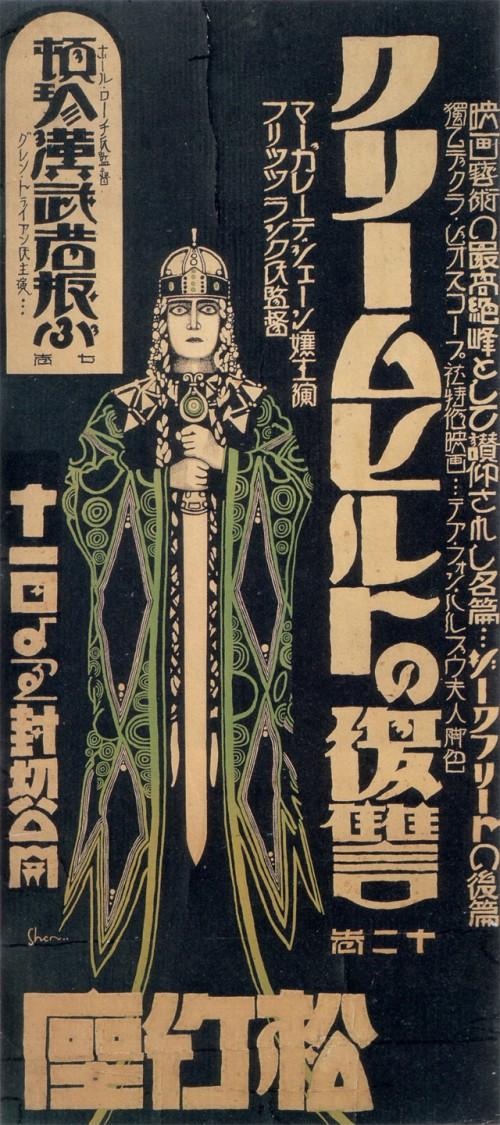 Vintage Japanese poster for Kriemhild's Revenge