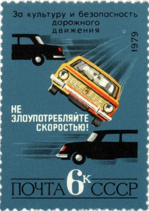 Road safety USSR postage stamp