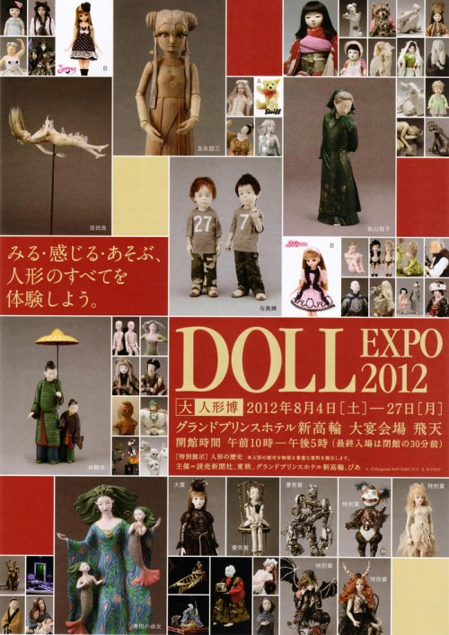 Doll Expo 2012 japanese poster