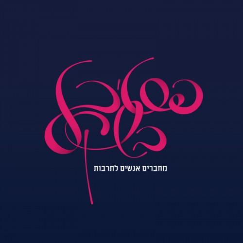 Festival Beshekel logo by Moshik Nadav