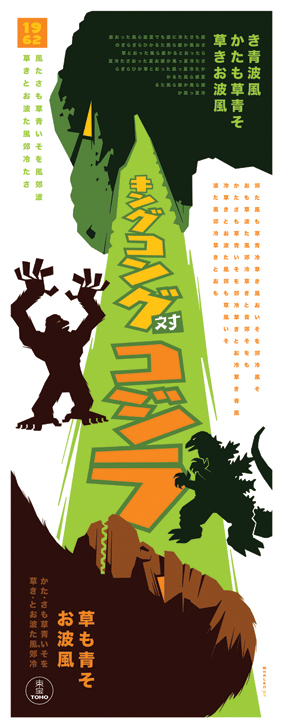 King Kong Vs Godzilla vector art poster