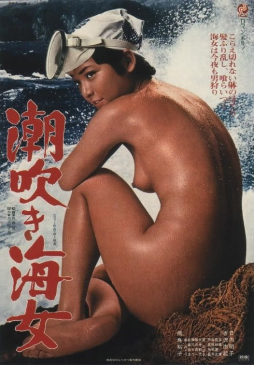 Yuko Asuka in Clam-Diving Ama, 1979