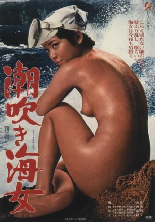 Yuko Asuka in Clam-Diving Ama, 1979